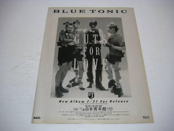 切り抜き BLUE TONIC アルバム広告 1980年代 ブルー・トニック 井上富雄 木原龍太郎 冷牟田竜之