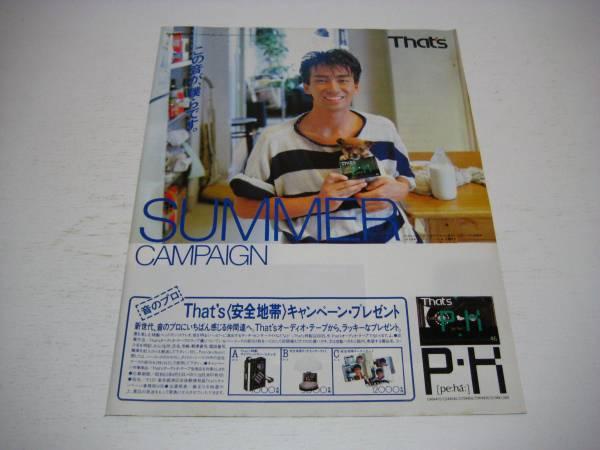 切り抜き 玉置浩二 カセットテープ 広告 That's P.H 1980年代