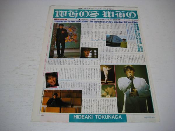 切り抜き 徳永英明 インタビュー 1980年代
