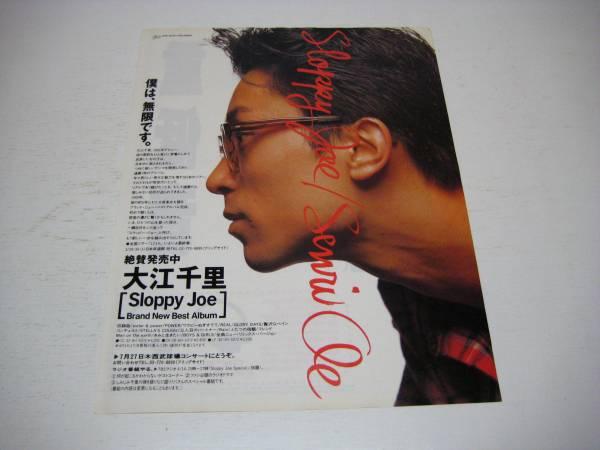 切り抜き 大江千里 アルバム広告 1980年代