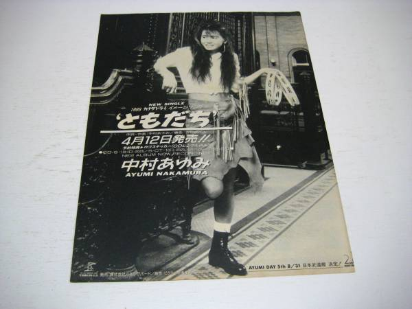 切り抜き 中村あゆみ シングル広告 1980年代
