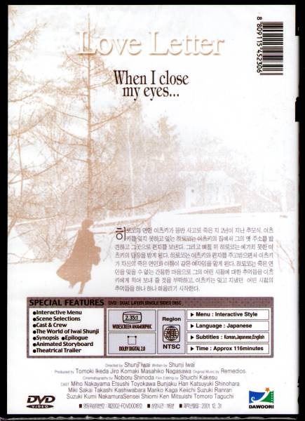 岩井俊二監督002■LOVE LETTER(1995) ■DVD【韓国版】_画像2