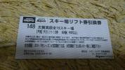 滑雪場 - スキー場リフト引換券(志賀高原全19スキー場)