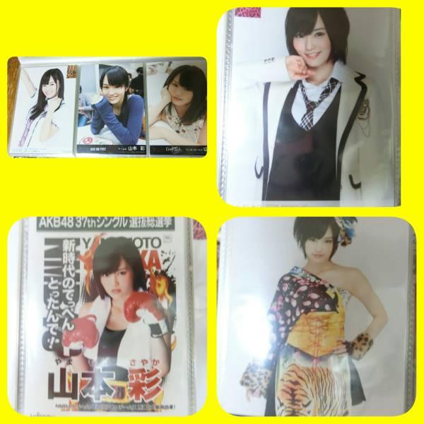 NMB48 AKB48 山本彩 生写真セット ライブ・総選挙グッズの画像