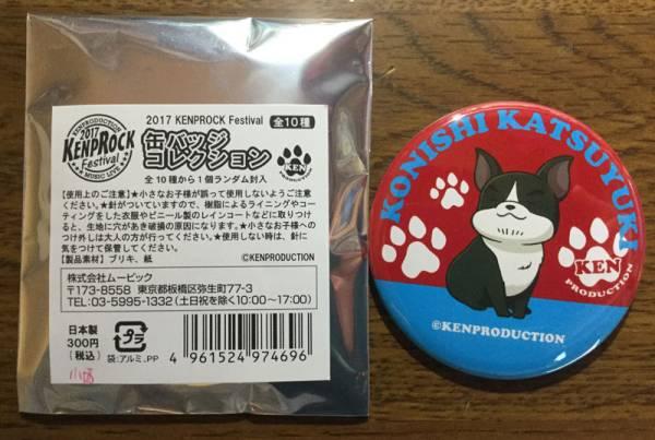【KENPROCK Festival 2017】 缶バッジ 小西克幸 ③
