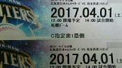 4/1 日本ハムファイターズVS西武ライオンズ 開幕戦 札幌ドーム 2枚