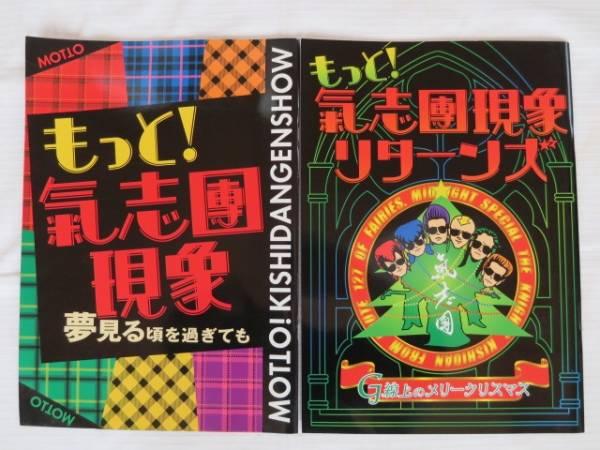 ★☆良品! 氣志團ツアーパンフ2種類とバッジのセット!!☆★