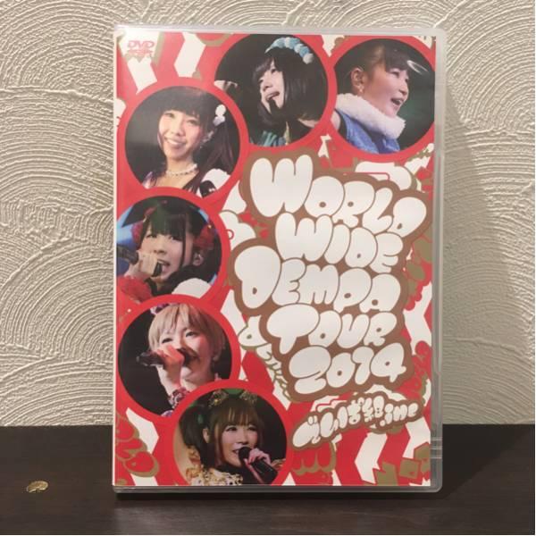 でんぱ組.inc LIVE DVD WORLD WIDE DEMPA TOUR 2014 ライブグッズの画像