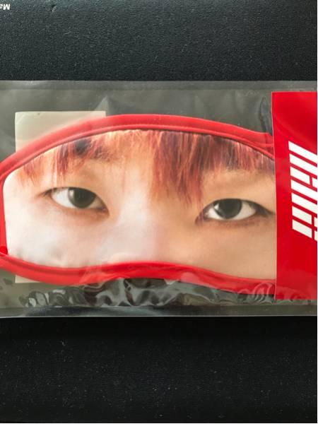 iKON アイマスク ジナン コンサートグッズ 公式 新品未開封 即決有り 値下げ