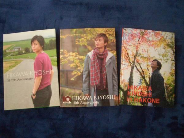 氷川きよし 写真集★ファンクラブ限定 10th Anniversary★12th Anniversary★in HAKONE  3冊セット