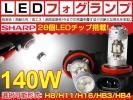 1円~ LEDフォグランプ  140WLEDバルブ H7/H8/H11/H16/HB3/HB4/PSX26W SHARP製素子 DC12V ホワイト/白/汎用/フォグライト2個1セット