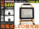 1円~SHARP製チップ84個搭載 ホワイト7200lm 84W ハイパワーLED充電式投光器 17600mAh大容量電池 二つ発光源 2階段発光 1年保証
