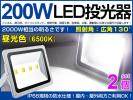 1円~2個 セット高輝度!200W LED投光器 2000W相当 ハイパワー!!17000LM 広角130° 6500k 3mコード付き AC 80-260V 1年保証