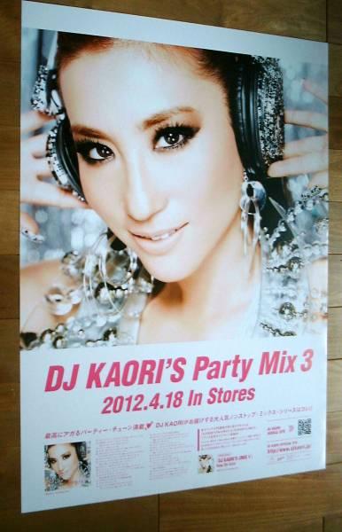 DJ KAORI/DJ KAORI'S Party Mix 3 未使用告知ポスター