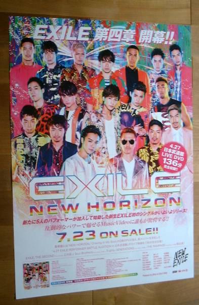 EXILE/NEW HORIZON 未使用告知ポスター 同じポスター2枚