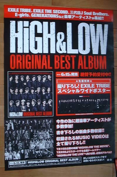 HiGH&LOW ORIGINAL BEST ALBUM 未使用告知ポスター 3枚
