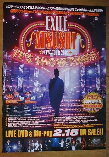 EXILE ATSUSHI LIVE TOUR 2016 未使用告知ポスター