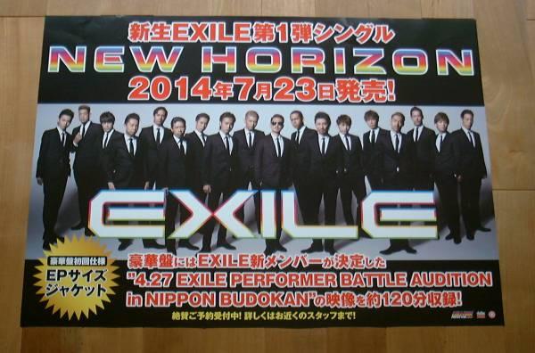 EXILE【NEW HORIZON】 未使用告知ポスター 同じポスターが2枚