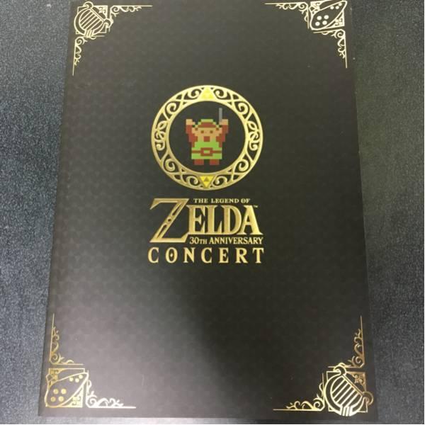 ゼルダの伝説30周年コンサート パンフレット
