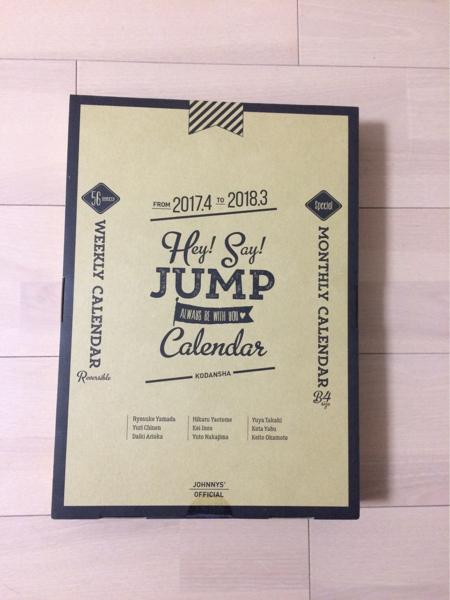 Hey!Say!JUMPカレンダー☆新品未開封☆予約完売品☆即決 コンサートグッズの画像
