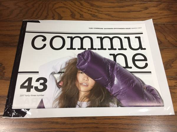 YUKI ★ ファンクラブ会報 ★ commune 43 ★ 最新号 ★ 新品同様の超美品 ★ ユキ