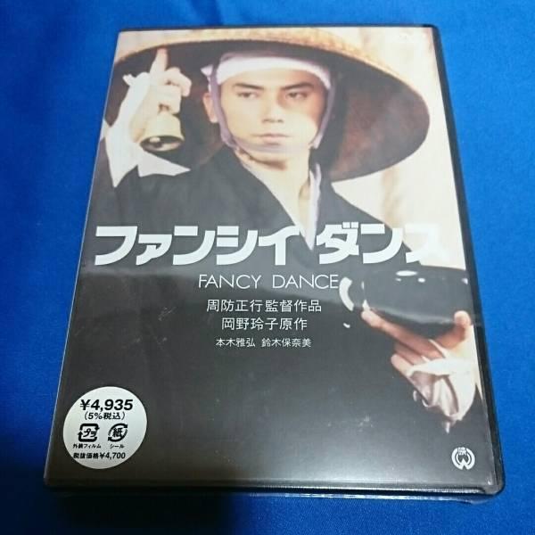 DVD ファンシイ ダンス 本木雅弘 鈴木保奈美 グッズの画像