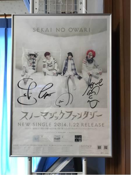 ★SEKAI NO OWARI セカオワ ポスター3枚セット★サイン入り有り ライブグッズの画像