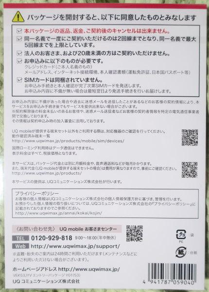 BIGLOBE UQ mobile Webでかんたんお申込み ご契約用エントリーパッケージ_画像3