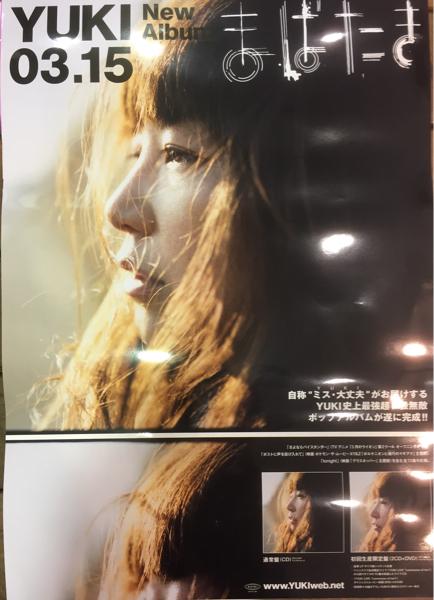 YUKI/まばたき 告知用ポスター 新品 送料込み 光沢紙 ライブグッズの画像