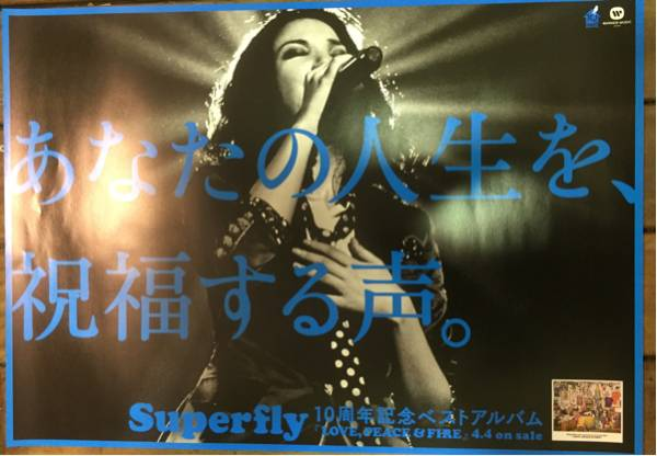 superfly/love.peace and fire 10周年記念ベスト 告知用ポスター2種類セット 新品 送料込み ライブグッズの画像