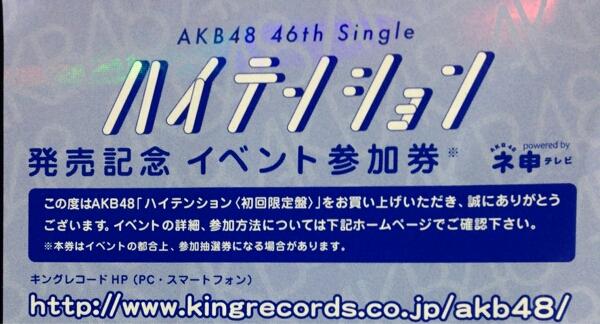 AKB48ハイテンション全国握手券15枚セット生写真