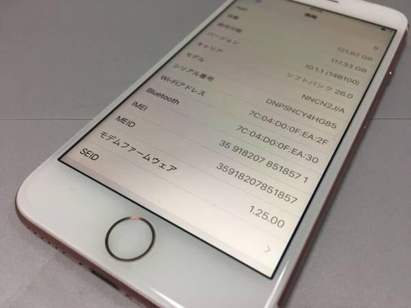 ★新品未使用★ iPhone7 softbank RoseGold 128GB 利用制限○ 白ロム 新品純正充電ケーブル付き_画像2