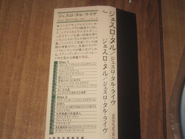 ジェスロタル ライヴ JETHRO TULL LIVE-BURSTING OUT 紙ジャケ 紙ジャケット CD 2枚組 帯付き イアンアンダーソン IAN ANDERSON_収録曲です。