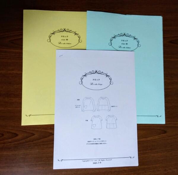 [送料込み] ラ・スーラ スモック型紙 80センチ、90センチセット レシピ付き_画像2