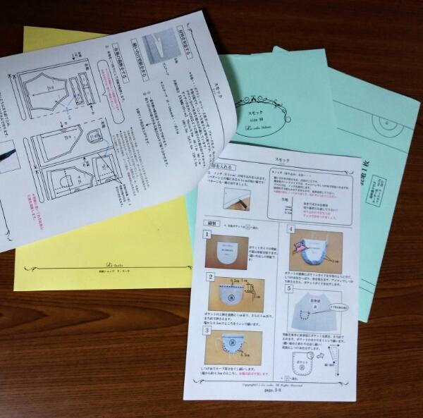 [送料込み] ラ・スーラ スモック型紙 80センチ、90センチセット レシピ付き_画像3