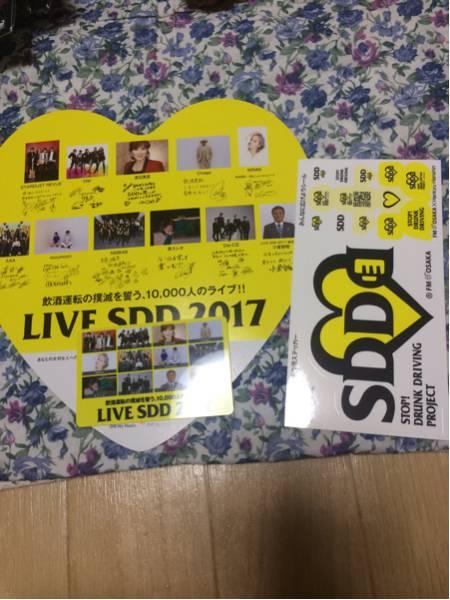 LIVE SDD 2017 うちわ&カード&ステッカー AAA 家入レオ他…
