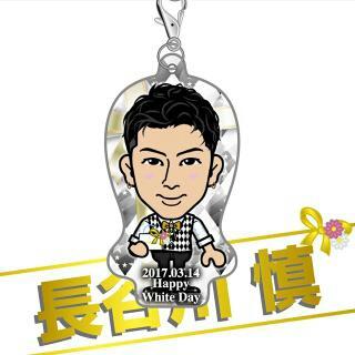 長谷川慎 THE RAMPAGE EXILE TRIBE ホワイトデー カプセル ガチャ ライブグッズの画像