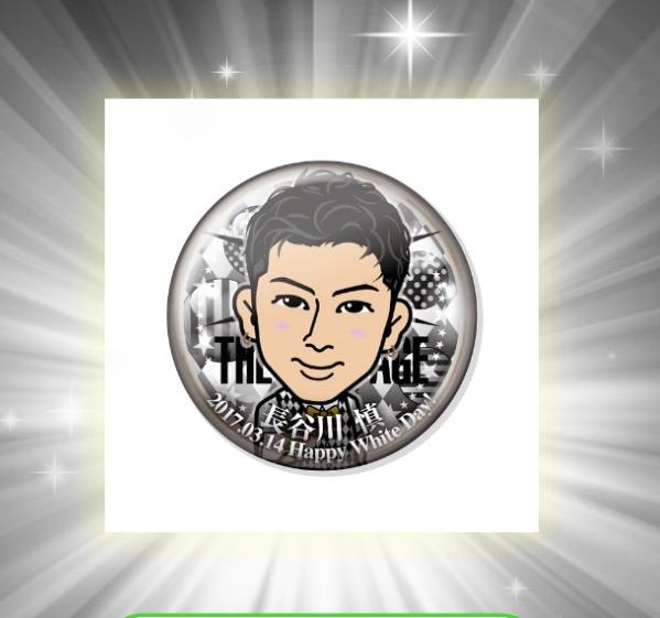 THE RAMPAGE★長谷川慎 ホワイトデー2017 缶バッチ EXILE トラステガチャ クリーナー アクリル ライブグッズの画像
