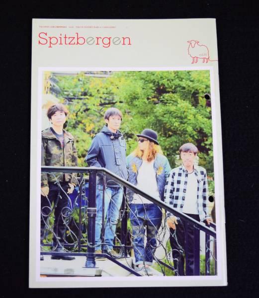 スピッツ ファンクラブ会報誌 スピッツベルゲン Vol.91 平成27年 パンチ穴あり