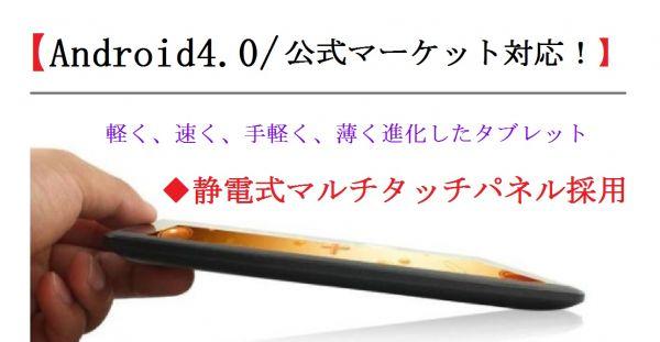 ★最新7インチANDROID8GBLINE★SKYPE★グーグルプレイ対応_画像2