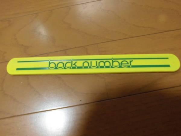 ★バックナンバー★ツアー限定★ラバーバンド★黄色