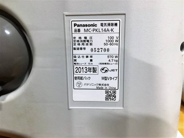 (254) Panasonic MC-PKL14A-K 紙パック式クリーナー 2013年製_画像2