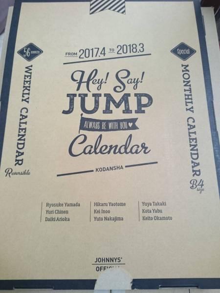 Hey!Say!JUMP 公式カレンダー 2017 コンサートグッズの画像