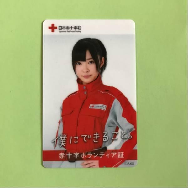 【美品】日本赤十字社 ボランティア証 指原莉乃 AKB/HKT48 非売品 ライブグッズの画像