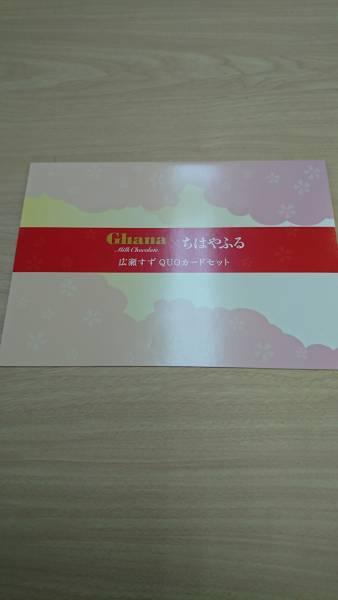 広瀬すず Ghana×ちはやふる限定QUOカードセット。 グッズの画像