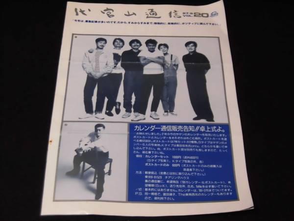 貴重!入手困難!サザンオールスターズ FC会報 代官山通信 VOL.20 初期 1987年