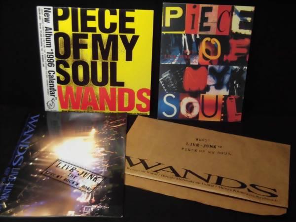 WANDS ライブ パンフレット Live Junk 1st & #2 & カレンダー 上杉昇 / 柴崎浩 / al.ni.co パンフ