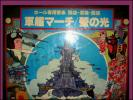 ♪♪昭和レトロ パチンコ店、ホール専用 ナレーション入り 軍艦マーチ/蛍の光ほか、ケースつき三枚入り♪♪