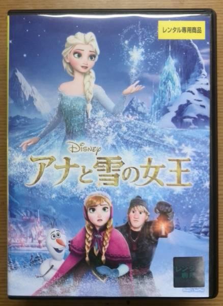 【レンタル版DVD】アナと雪の女王 ディズニーグッズの画像