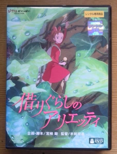 【レンタル版DVD】借りぐらしのアリエッティ ジブリ作品 グッズの画像